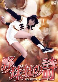 野球狂の詩.jpg